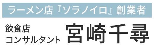 飲食店コンサルタント宮崎千尋|ラーメン店『ソラノイロ』創業者